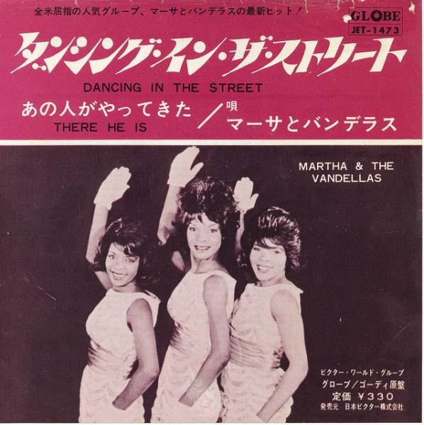 Martha and the Vandellas01.jpg